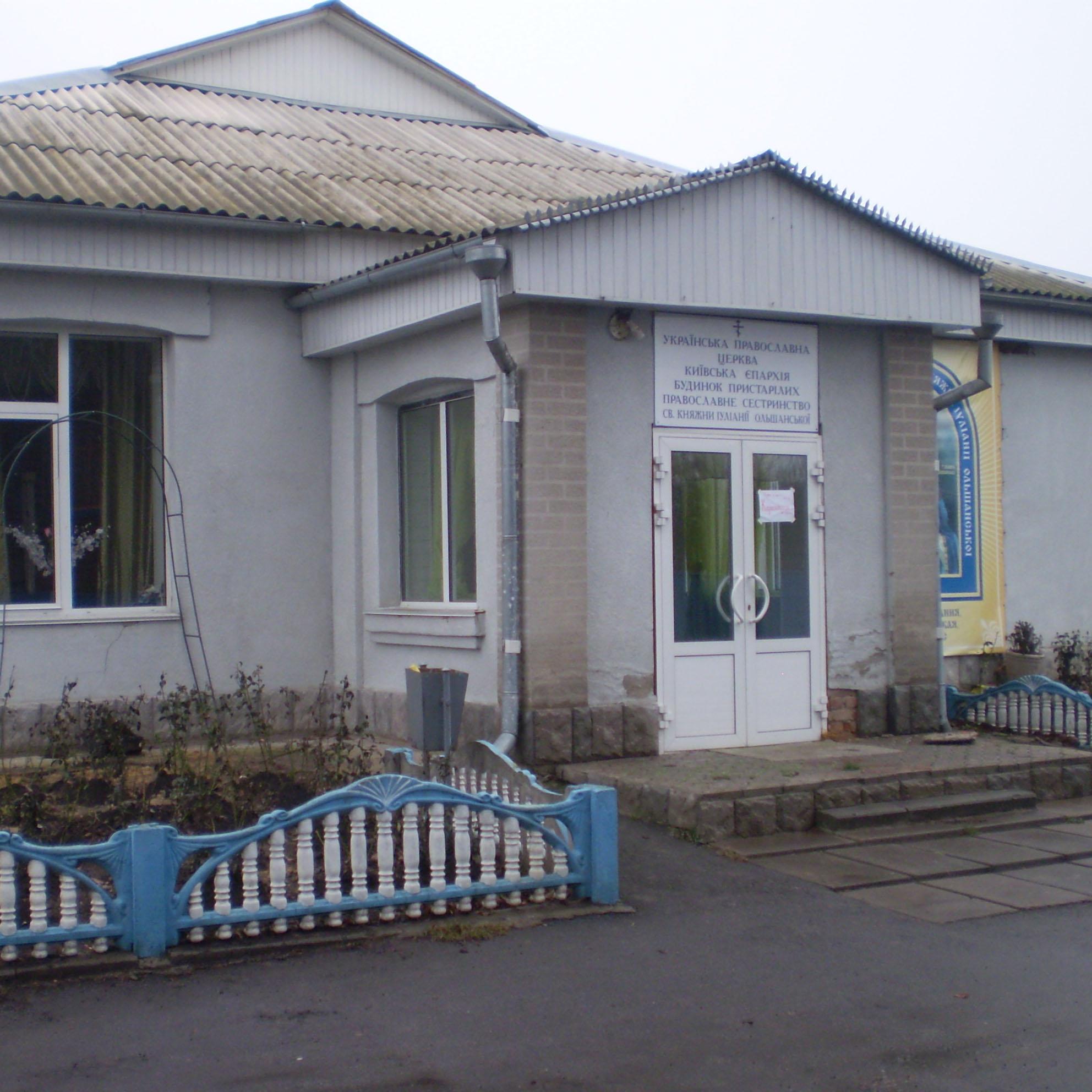 Церковный дом престарелых дома престарелых санкт-петербург